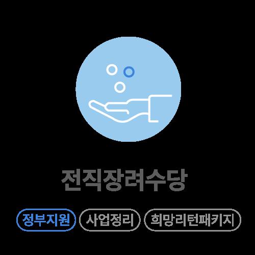 전직장려수당_thum.png