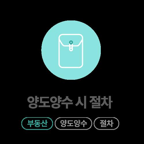 양도양수-시-절차.png
