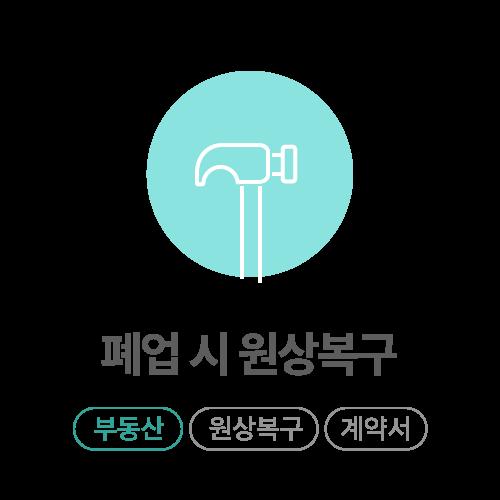 폐업-시-원상복구_non.png