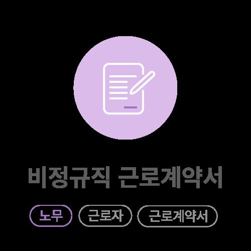 비정규직-근로계약서.png