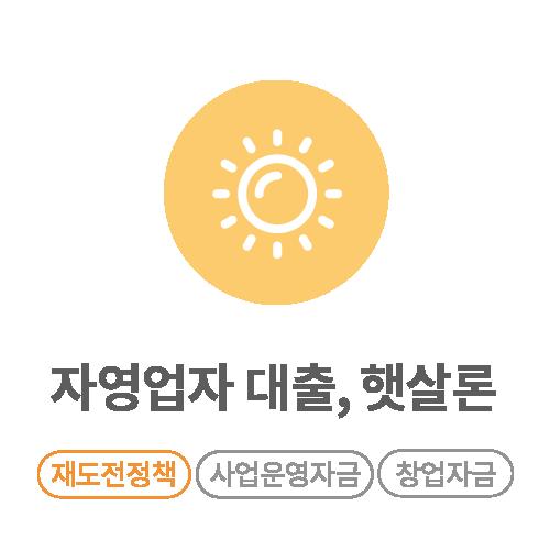 햇살론-01.png