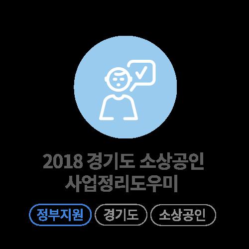 경기도소상공인_2018.png