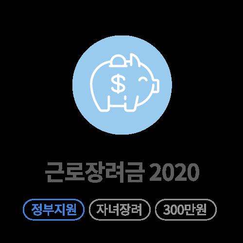 근로장려금_2020.png