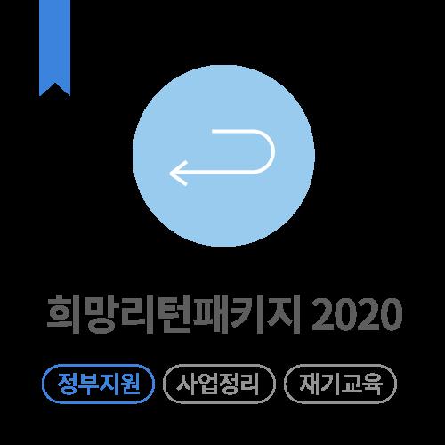 희망리턴패키지_2020.png