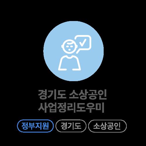경기도소상공인_2020.png